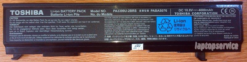 Батарея для ноутбука Toshiba Satellite A100