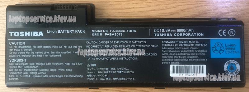 Батарея для ноутбука Toshiba Satellite P100